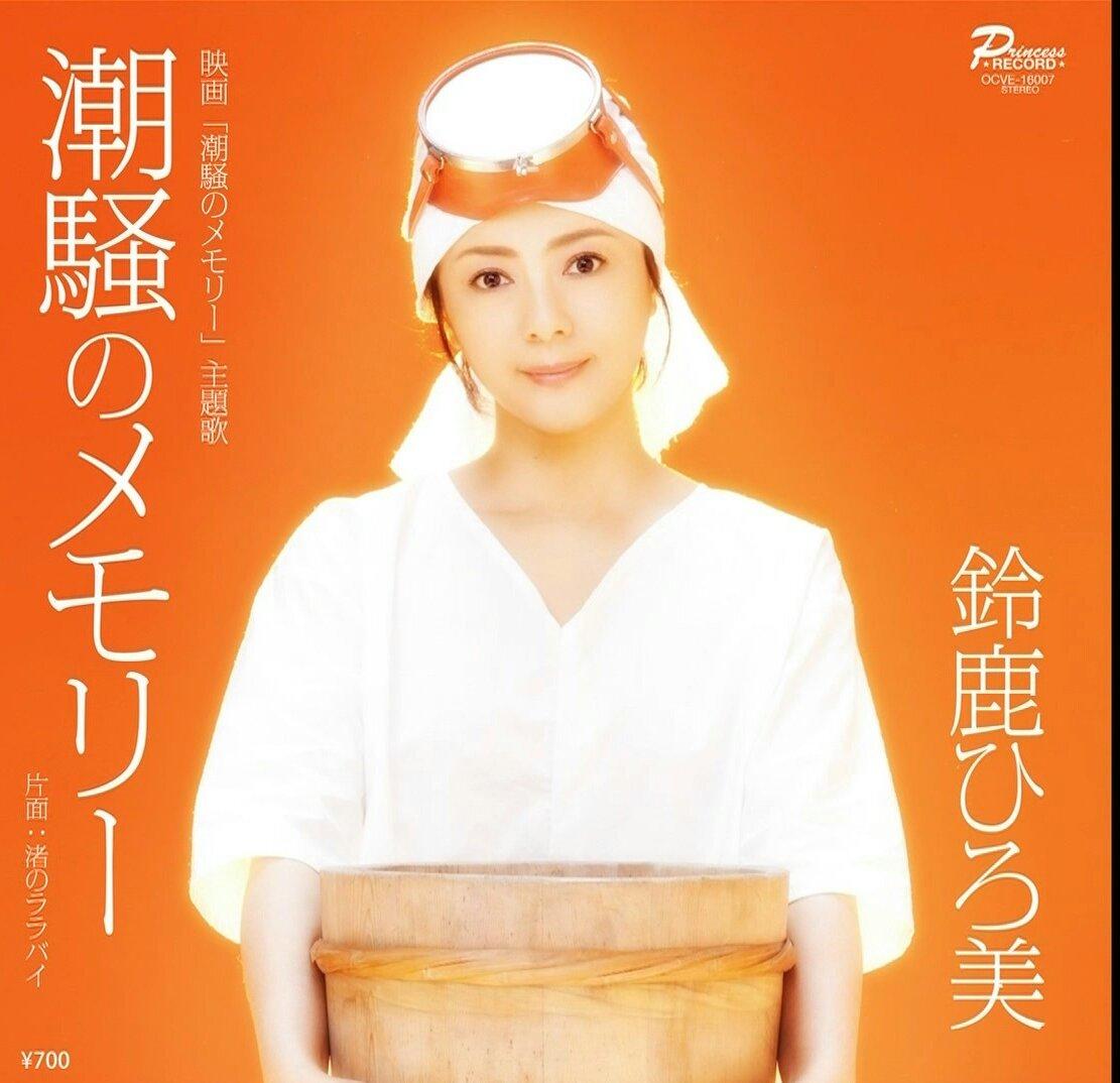 Hiroko Yakushimaru